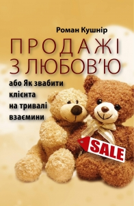 Продажі з любов'ю