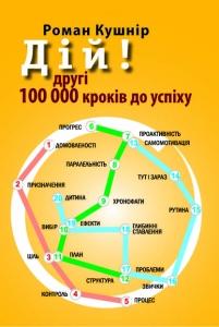 Дій! Другі 100 000 кроків до успіху