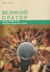 Великий оратор