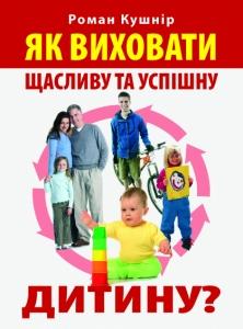 Як виховати щасливу та успішну дитину
